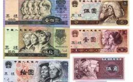 第四套人民币收购价格  第四套人民币真假如何辨别?