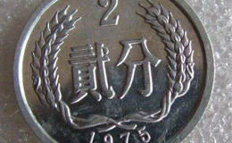 75年贰分硬币价格是多少钱 75年贰分硬币最新市场价格表