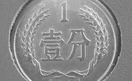 一枚1981年的1分硬幣值多少錢 1981年的1分硬幣最新價格表