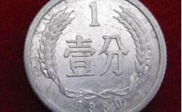 单枚80年的一分硬币价格是多少 80年的一分硬币回收价格表