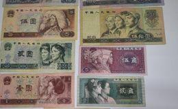 第四套人民幣有收藏價值嗎?   第四套人民幣市場行情