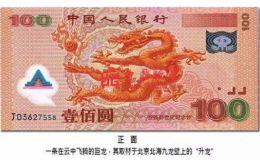 千禧龙钞单张回收价 千禧龙钞100元最新报价