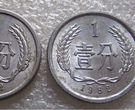 一枚82年1分硬币值多少钱 82年1分硬币回收市场报价表
