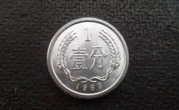一枚83年的一分硬幣值多少錢 83年的一分硬幣市場價目表