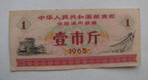 1965年的壹市斤多少錢 1965年的壹市斤有收藏價值嗎