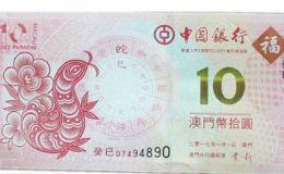 2013年澳门蛇钞多少钱 2013年澳门蛇纪念钞有收藏价值吗