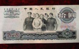 65年10元紙幣價格 65年的10元紙幣收藏價值分析