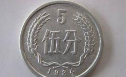 1984年的五分硬币值多少钱 升值潜力大吗