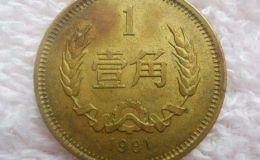1981年的一角硬幣值多少錢及圖片