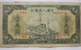 1949年军舰一万元值多少钱   1949年军舰一万元价格