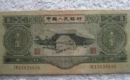 3元纸币值多少钱 3元纸币投资建议
