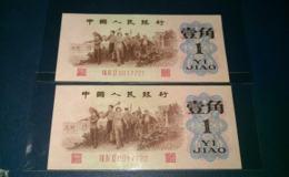 62年一角紙幣值多少錢 62年一角紙幣收藏價值