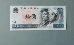 第四套人民币十元值多少钱 第四套人民币十元介绍