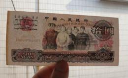 1965年10元紙幣值多少錢 1965年10元紙幣票面介紹