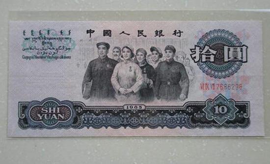 1965年10元纸币值多少钱 1965年10元纸币票面介绍