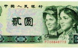 1980年2元紙幣一張多少錢 1980年2元的收藏價值