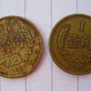 单枚1985年一角硬币值多少钱 1985年一角硬币回收市场价格表