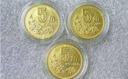 2000年梅花5角硬币值多少钱 2000年梅花5角硬币市场价目表