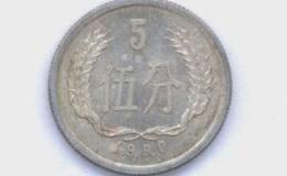 单枚90年5分硬币值多少钱 90年5分硬币回收市场价格表