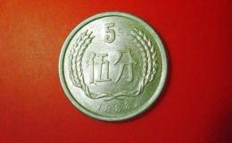 1988年的五分硬幣值多少錢 1988年的五分硬幣收藏建議