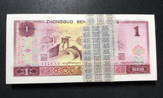 1980年1元纸币值多少钱 1980年1元纸币详情介绍