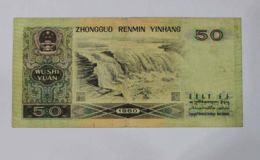1980年的50元人民币值多少钱 1980年的50元人民币激情小说价值