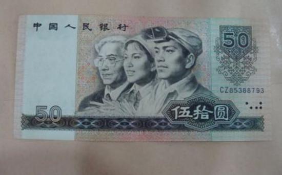 1980年的50元人民币值多少钱 1980年的50元人民币收藏价值