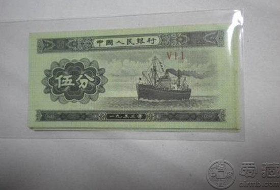 1953年的五分纸币值多少钱 1953年的五分纸币图片介绍