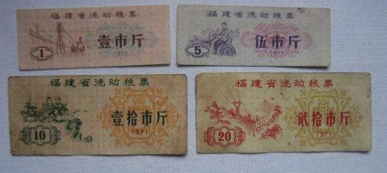 1971年粮票回收价格表 哪里回收粮票
