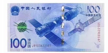 航天纪念钞回收价格 航天纪念钞有升值潜力吗