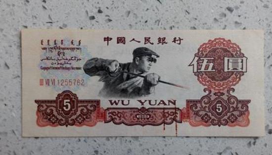 1960年5元��胖刀辔扌璨シ牌鞯呐访阑破�少�X 1960年5元��抛钚滦星�