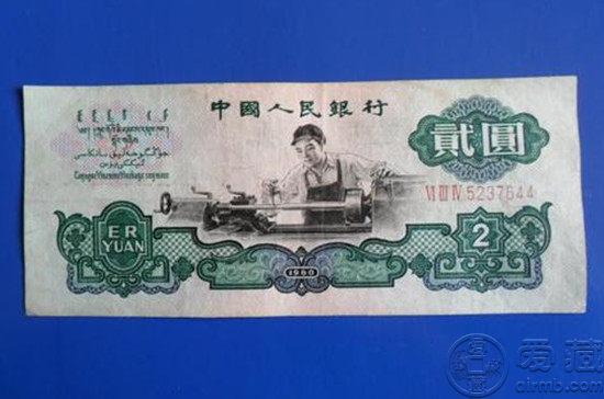 1960年的2元值多少钱 1960年的2元票面意义