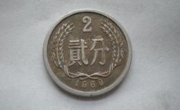 1960年2分硬币值多少钱 2分硬币价值分析
