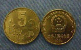梅花5毛硬币值多少钱 梅花五毛2020年最新价格表
