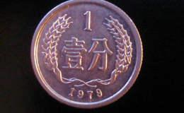 79年1分錢硬幣回收價值多少錢 79年1分錢硬幣回收價格表