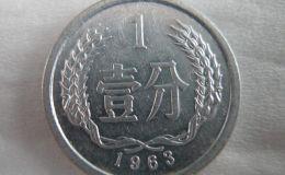 1963年一分硬币单枚价格值多少 1963年一分硬币市场报价表