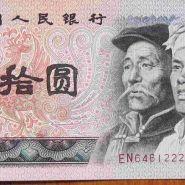 1991年10元人民币多少钱   1991年10元人民币价格多少