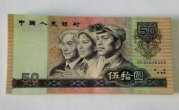 90版50元人民币暴涨_收藏行情