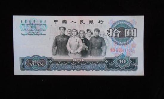1965年10元��胖刀唷馍馘X 1965年10元��磐顿Y建�h