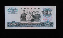 1965年10元纸币值多少钱 1965年10元纸币投资建议