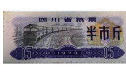 四川粮票1973多少钱   四川粮票1973收藏价值