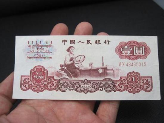 1960年的1元人民币值多少钱 1960年的1元人民币适合收藏吗