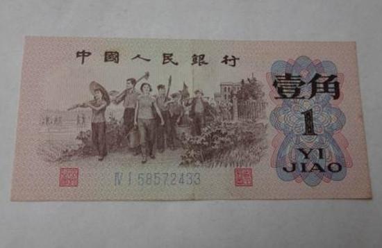 1962年的一角钱纸币值多少钱 1962年的一角钱纸币价格
