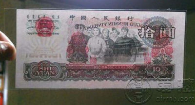 第三套人民币10元值多少钱 第三套人民币10元收藏意义