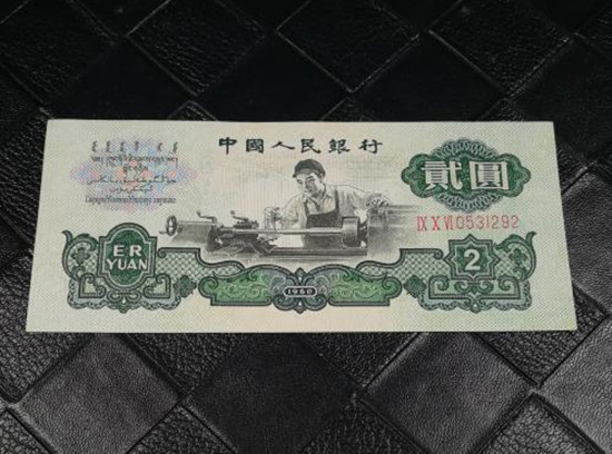 第三套人民币2元值多少钱  第三套人民币2元市场行情