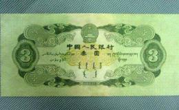 3元人民币价值多少钱 3元人民币图片介绍