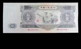 1953年十元纸币价格 1953年十元纸币相关介绍