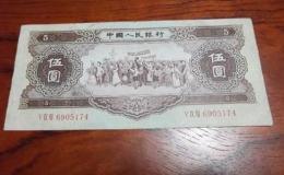 一九五六年五元纸币值多少钱 一九五六年五元纸币投资建议