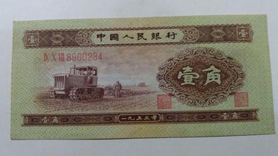 一九五三年一角纸币值多少钱 一九五三年一角纸币发行背景