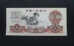60年的五元纸币值多少 60年的五元纸币投资价值